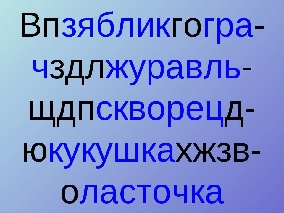 Впзябликгогра-чздлжуравль-щдпскворецд-юкукушкахжзв-оласточка