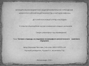 МУНИЦИПАЛЬНОЕ БЮДЖЕТНОЕ ОБЩЕОБРАЗОВАТЕЛЬНОЕ УЧРЕЖДЕНИЕ «ЮЖНО-РОССИЙСКИЙ ЛИЦ