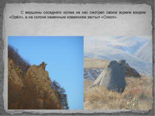 С вершины соседнего холма на нас смотрел своим зорким взором «Орёл», а на ск