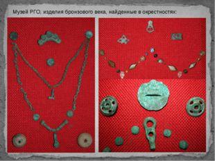 Музей РГО, изделия бронзового века, найденные в окрестностях: