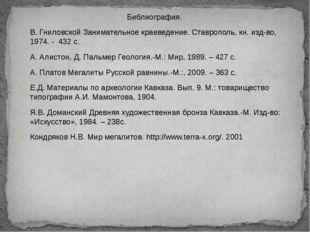 Библиография. В. Гниловской Занимательное краеведение. Ставрополь, кн. изд-в