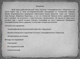 Введение Мой папа действительный член Русского Географического Общества и он