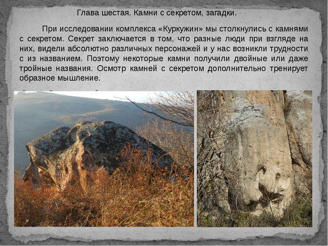 Глава шестая. Камни с секретом, загадки. При исследовании комплекса «Куркужи...