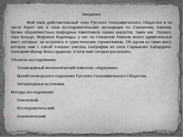 Введение Мой папа действительный член Русского Географического Общества и он...
