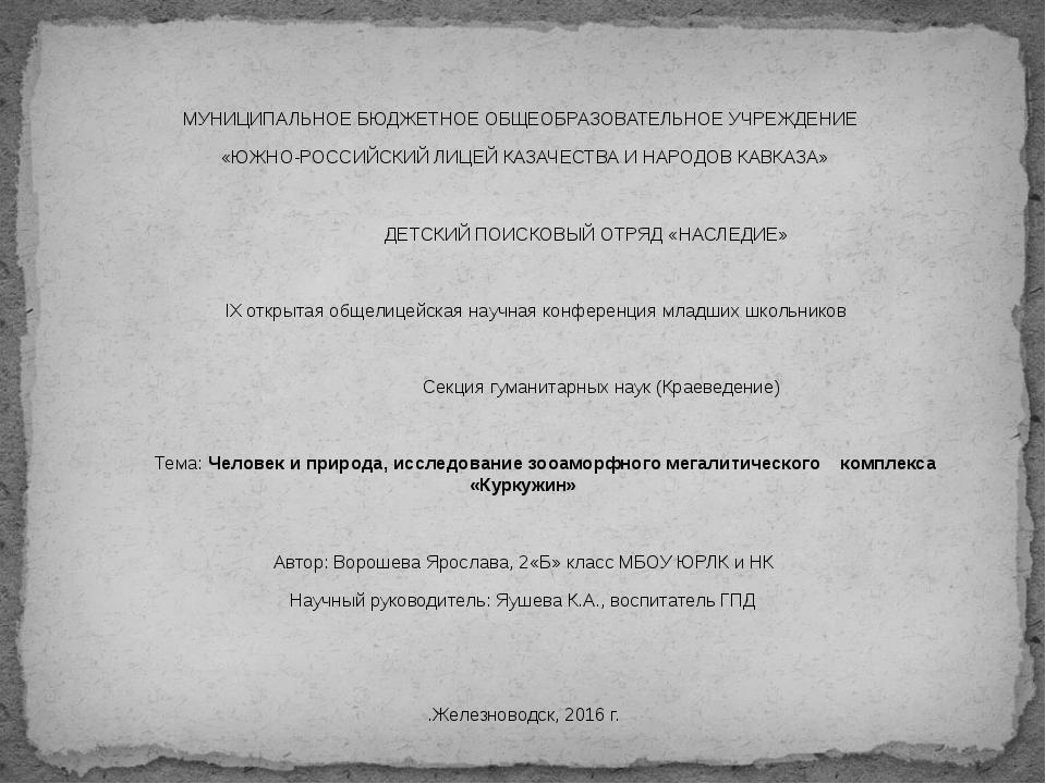 МУНИЦИПАЛЬНОЕ БЮДЖЕТНОЕ ОБЩЕОБРАЗОВАТЕЛЬНОЕ УЧРЕЖДЕНИЕ «ЮЖНО-РОССИЙСКИЙ ЛИЦ...