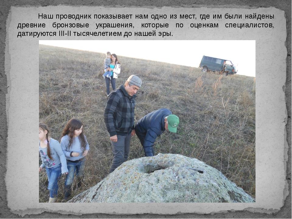 Наш проводник показывает нам одно из мест, где им были найдены древние бронз...
