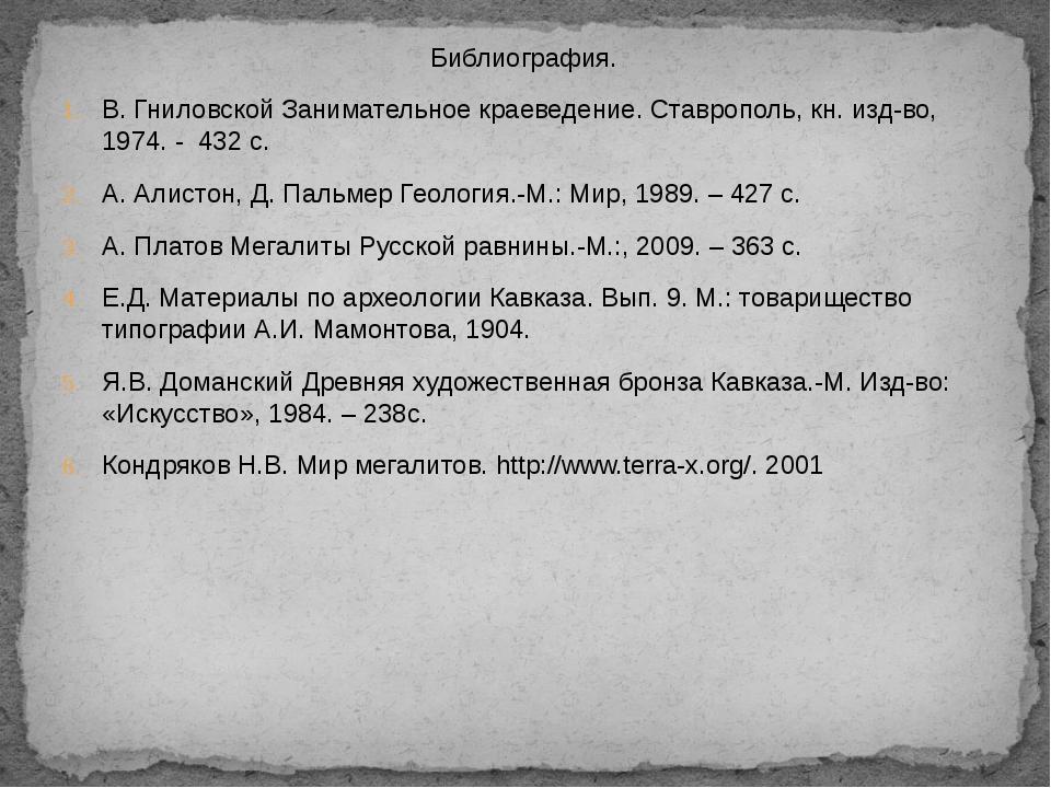 Библиография. В. Гниловской Занимательное краеведение. Ставрополь, кн. изд-в...
