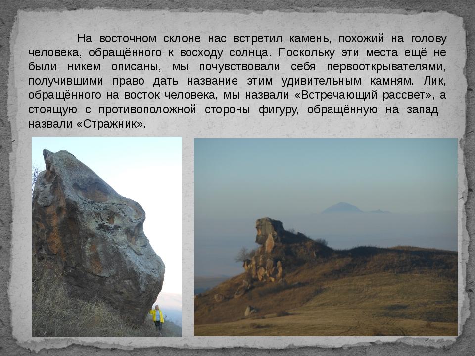 На восточном склоне нас встретил камень, похожий на голову человека, обращё...