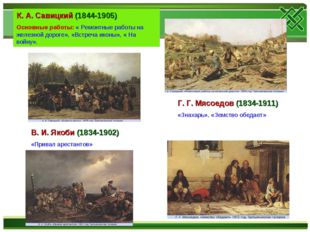 К. А. Савицкий (1844-1905) Основные работы: « Ремонтные работы на железной до
