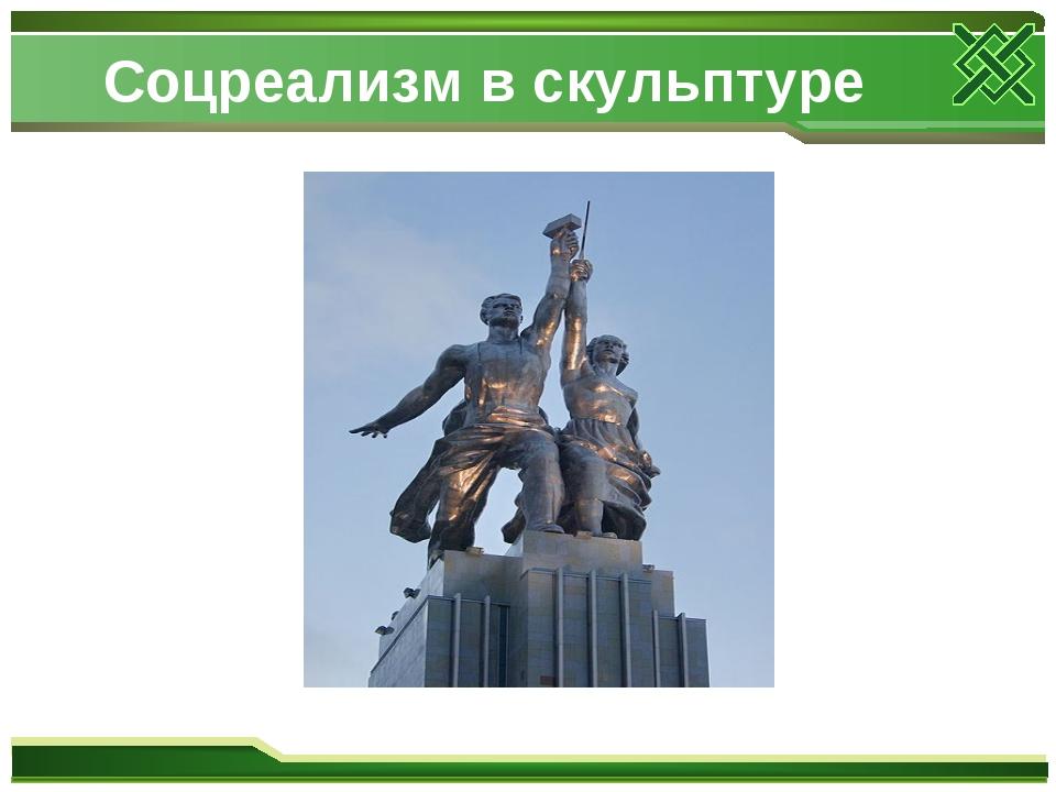 Cоцреализм в скульптуре