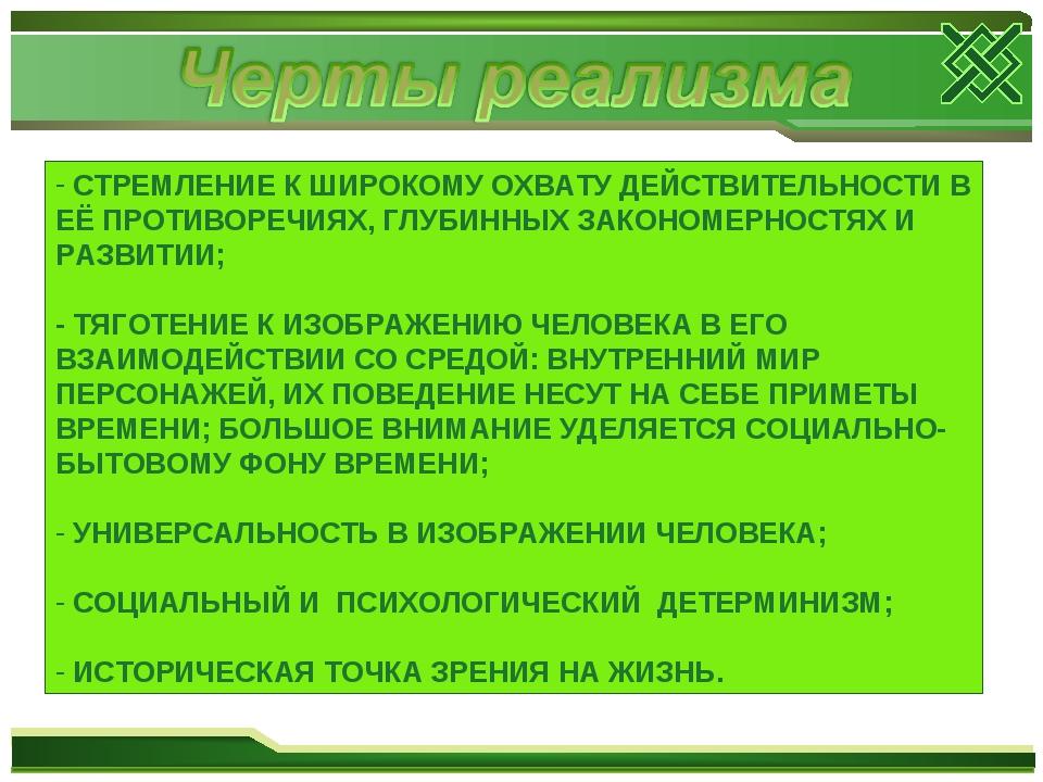 СТРЕМЛЕНИЕ К ШИРОКОМУ ОХВАТУ ДЕЙСТВИТЕЛЬНОСТИ В ЕЁ ПРОТИВОРЕЧИЯХ, ГЛУБИННЫХ...