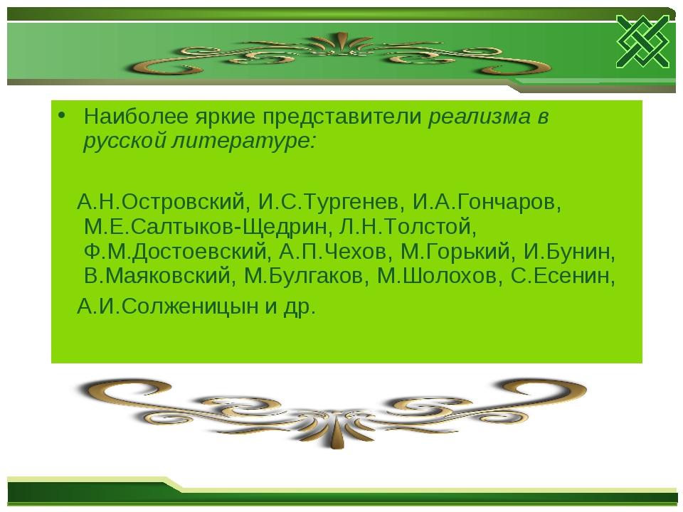 Наиболее яркие представители реализма в русской литературе: А.Н.Островский, И...