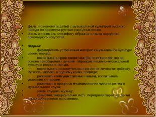 Цель:познакомить детей с музыкальной культурой русского народа на примерах р