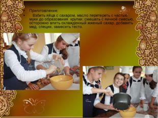 Приготовление: Взбить яйца с сахаром, масло перетереть с частью муки до образ