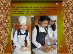 Тесто замешивалось на патоке, что придавало тесту темный оттенок, аромат и сл