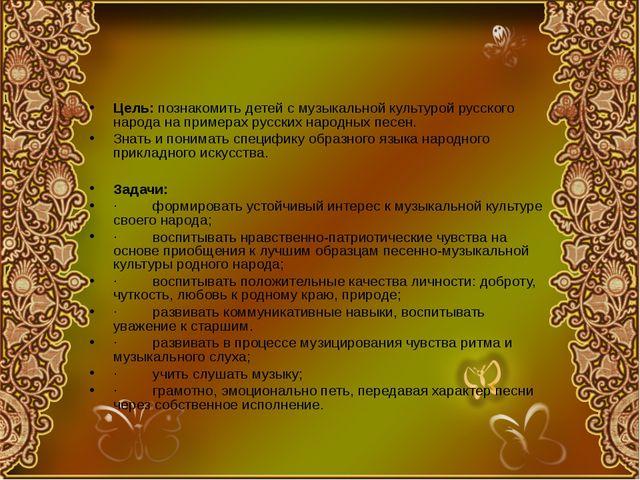 Цель:познакомить детей с музыкальной культурой русского народа на примерах р...