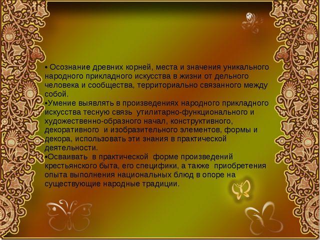 Осознание древних корней, места и значения уникального народного прикладного...