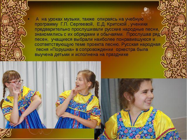 А на уроках музыки, также опираясь на учебную программу Г.П. Сергеевой, Е.Д....
