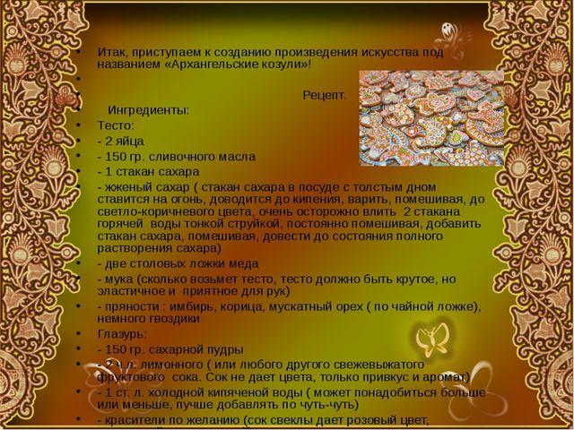 Итак, приступаем к созданию произведения искусства под названием «Архангельск...