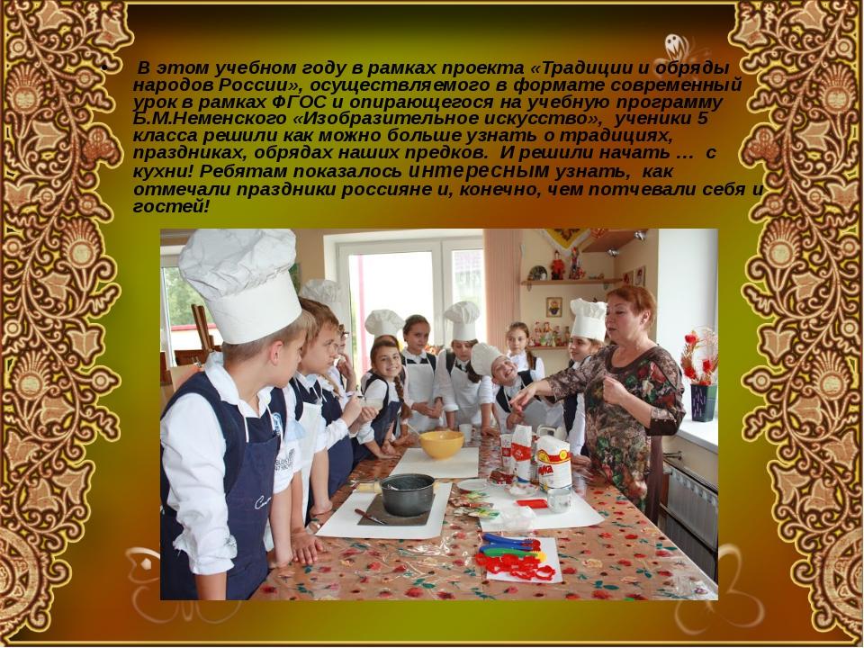 В этом учебном году в рамках проекта «Традиции и обряды народов России», осу...