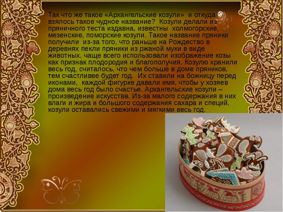 Так что же такое «Архангельские козули» и откуда взялось такое чудное названи...