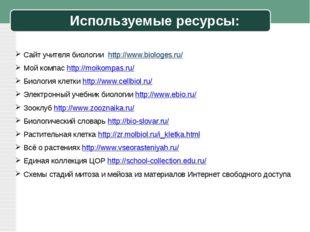 Используемые ресурсы: Сайт учителя биологии http://www.biologes.ru/ Мой компа