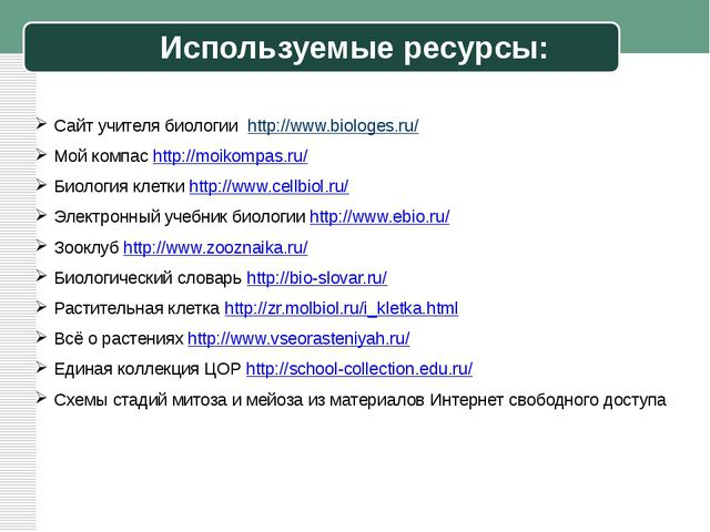 Используемые ресурсы: Сайт учителя биологии http://www.biologes.ru/ Мой компа...