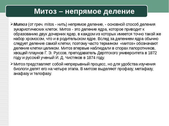 Митоз – непрямое деление Митоз (от греч. mitos - нить) непрямое деление, - ос...