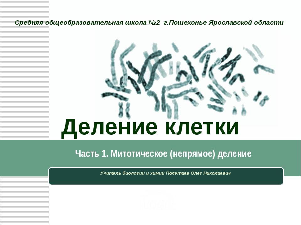 Деление клетки Учитель биологии и химии Полетаев Олег Николаевич Средняя обще...
