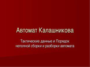 Автомат Калашникова Тактические данные и Порядок неполной сборки и разборки а