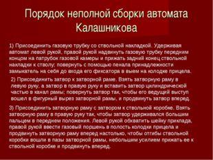 Порядок неполной сборки автомата Калашникова 1) Присоединить газовую трубку с