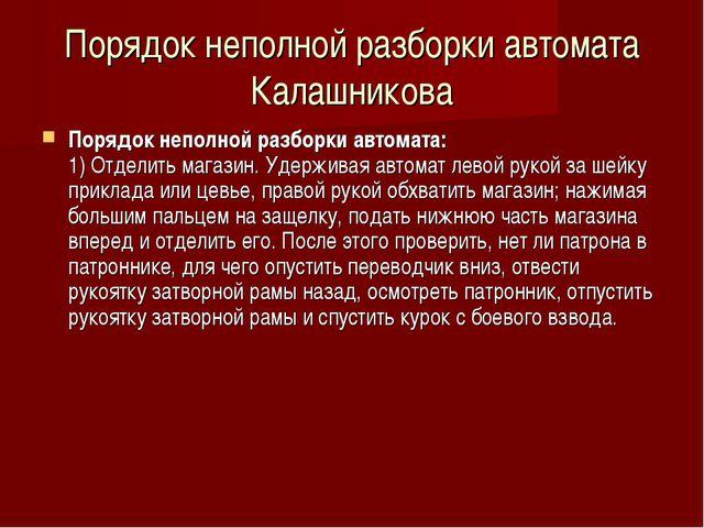 Порядок неполной разборки автомата Калашникова Порядок неполной разборки авто...