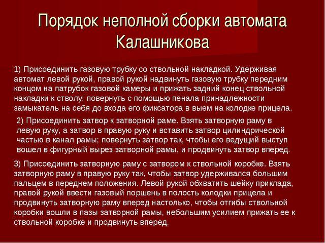 Порядок неполной сборки автомата Калашникова 1) Присоединить газовую трубку с...