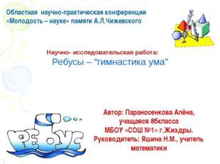 Автор: Параносенкова Алёна, учащаяся 8бкласса МБОУ «СОШ №1» г.Жиздры. Руковод