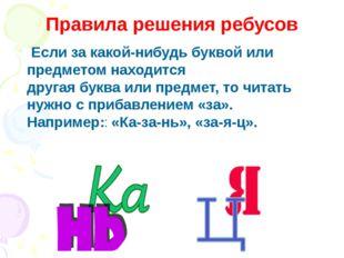 Правила решения ребусов Если за какой-нибудь буквой или предметом находится д