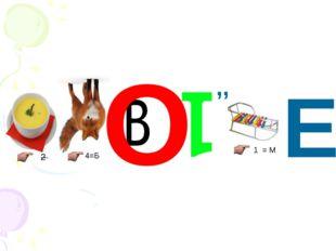 4=Б Е 2 1 = М О ,,