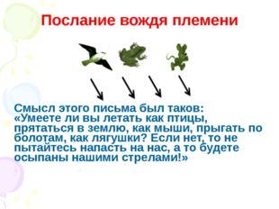 Послание вождя племени Смысл этого письма был таков: «Умеете ли вы летать как