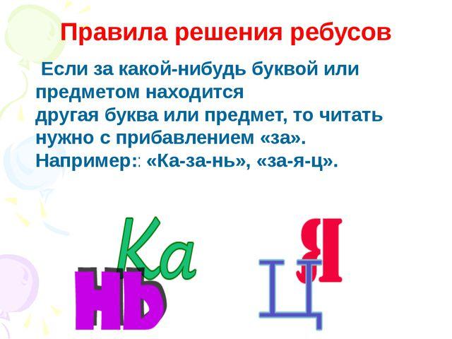 Правила решения ребусов Если за какой-нибудь буквой или предметом находится д...