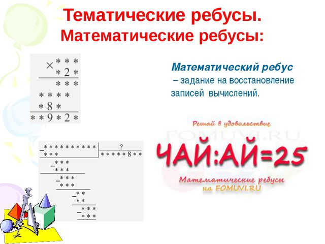Тематические ребусы. Математические ребусы: Математический ребус – задание на...