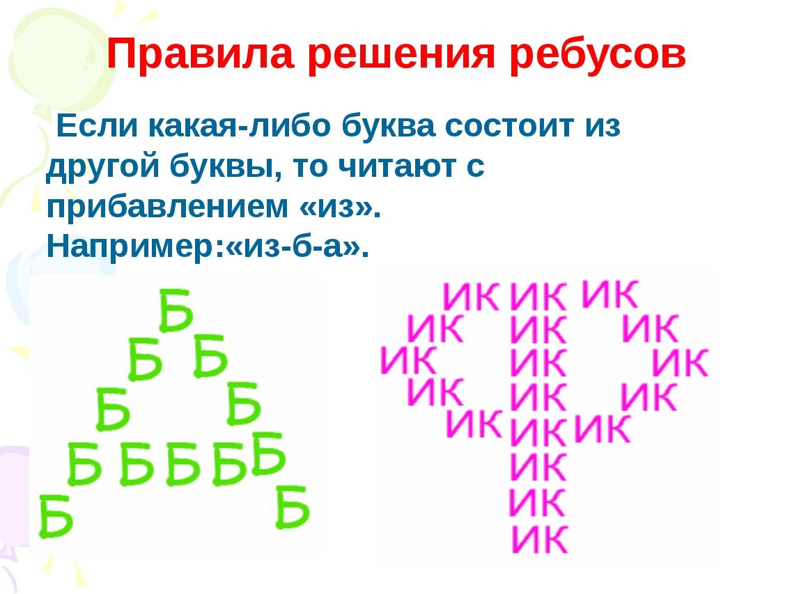 Правила решения ребусов Если какая-либо буква состоит из другой буквы, то чит...