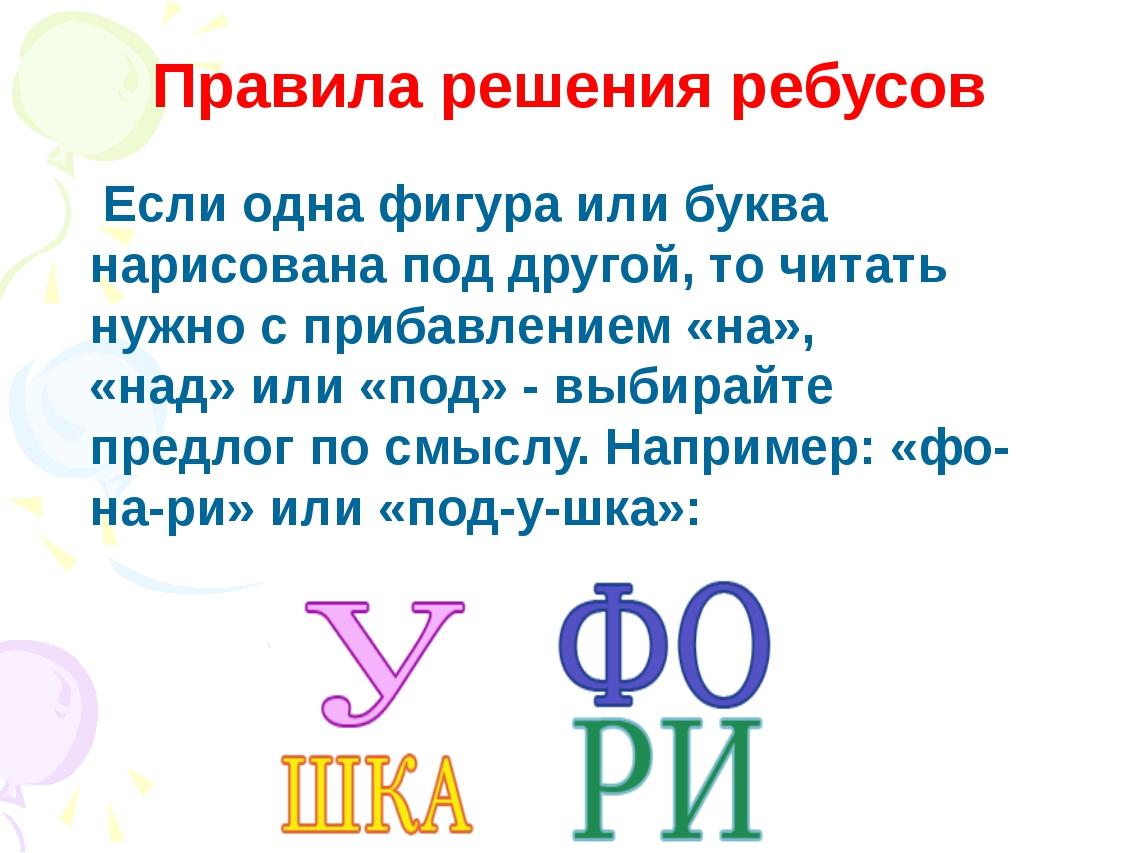 Правила решения ребусов Если одна фигура или буква нарисована под другой, то...