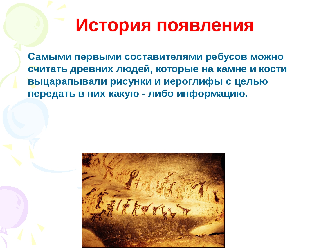 История появления Самыми первыми составителями ребусов можно считать древних...