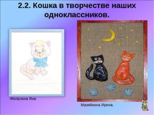 2.2. Кошка в творчестве наших одноклассников. Жигалина Яна Мазяйкина Ирина.