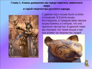 С давних пор к кошке было особое отношение. В Египте кошку боготворили, в Сре