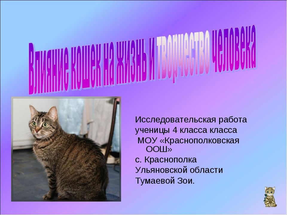Исследовательская работа ученицы 4 класса класса МОУ «Краснополковская ООШ» с...