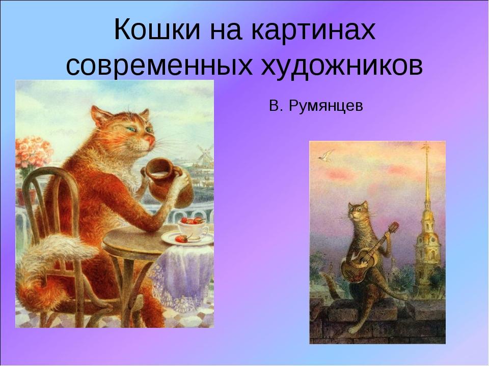 Кошки на картинах современных художников В. Румянцев