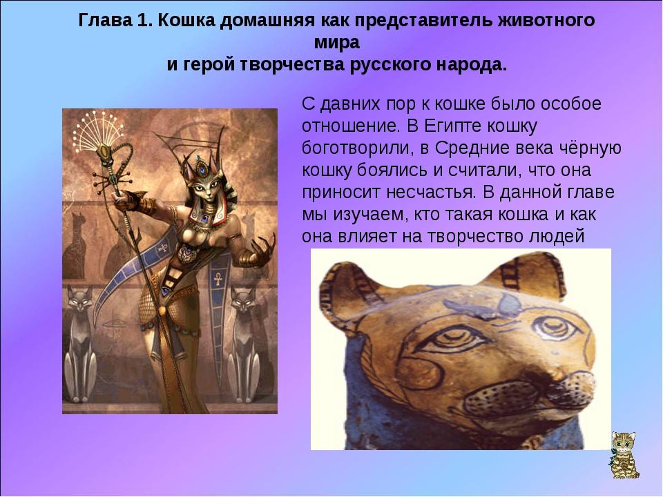 С давних пор к кошке было особое отношение. В Египте кошку боготворили, в Сре...