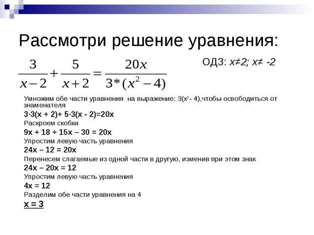 Рассмотри решение уравнения: Умножим обе части уравнения на выражение: 3(х2 -...