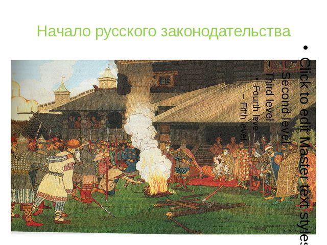 Начало русского законодательства