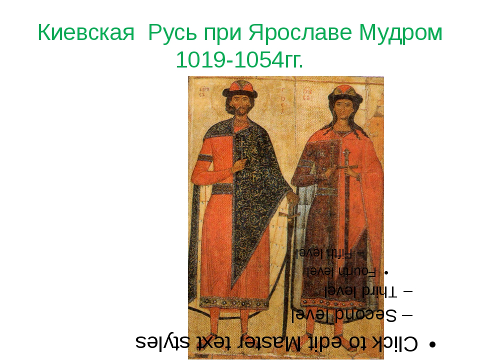 Киевская Русь при Ярославе Мудром 1019-1054гг.